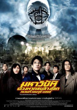 ดูหนัง 20th Century Boys 1: Beginning of the End มหาวิบัติ ดวงตาถล่มล้างโลก ภาค 1 ดูหนังออนไลน์ฟรี ดูหนังฟรี ดูหนังใหม่ชนโรง หนังใหม่ล่าสุด หนังแอคชั่น หนังผจญภัย หนังแอนนิเมชั่น หนัง HD ได้ที่ movie24x.com