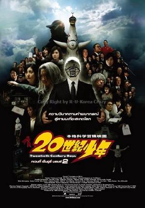 ดูหนัง 20th Century Boys 2: The Last Hope (2009) มหาวิบัติดวงตาถล่มล้างโลก ภาค 2 ดูหนังออนไลน์ฟรี ดูหนังฟรี ดูหนังใหม่ชนโรง หนังใหม่ล่าสุด หนังแอคชั่น หนังผจญภัย หนังแอนนิเมชั่น หนัง HD ได้ที่ movie24x.com
