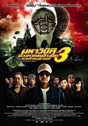 ดูหนัง 20th Century Boys 3: Redemption (2009) มหาวิบัติดวงตาถล่มล้างโลก ภาค 3 ดูหนังออนไลน์ฟรี ดูหนังฟรี ดูหนังใหม่ชนโรง หนังใหม่ล่าสุด หนังแอคชั่น หนังผจญภัย หนังแอนนิเมชั่น หนัง HD ได้ที่ movie24x.com