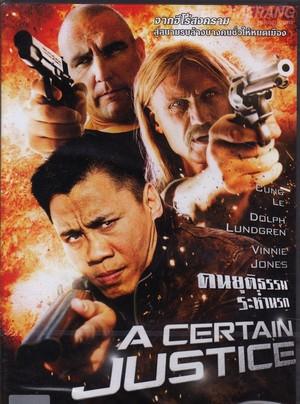 ดูหนัง A Certain Justice (2014) คนยุติธรรมระห่ำนรก ดูหนังออนไลน์ฟรี ดูหนังฟรี HD ชัด ดูหนังใหม่ชนโรง หนังใหม่ล่าสุด เต็มเรื่อง มาสเตอร์ พากย์ไทย ซาวด์แทร็ก ซับไทย หนังซูม หนังแอคชั่น หนังผจญภัย หนังแอนนิเมชั่น หนัง HD ได้ที่ movie24x.com
