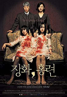 ดูหนัง A Tale of Two Sisters (2003) ตู้ซ่อนผี ดูหนังออนไลน์ฟรี ดูหนังฟรี ดูหนังใหม่ชนโรง หนังใหม่ล่าสุด หนังแอคชั่น หนังผจญภัย หนังแอนนิเมชั่น หนัง HD ได้ที่ movie24x.com