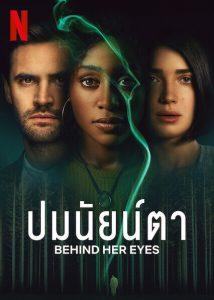 ดูหนัง Behind Her Eyes (2021) ปมนัยน์ตา ดูหนังออนไลน์ฟรี ดูหนังฟรี ดูหนังใหม่ชนโรง หนังใหม่ล่าสุด หนังแอคชั่น หนังผจญภัย หนังแอนนิเมชั่น หนัง HD ได้ที่ movie24x.com