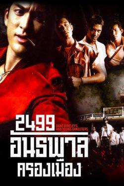 ดูหนัง 2499 อันธพาลครองเมือง Dang Bireley's and Young Gangsters (1997) ดูหนังออนไลน์ฟรี ดูหนังฟรี ดูหนังใหม่ชนโรง หนังใหม่ล่าสุด หนังแอคชั่น หนังผจญภัย หนังแอนนิเมชั่น หนัง HD ได้ที่ movie24x.com