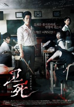 ดูหนัง Death Bell (2008) ปริศนาโรงเรียนมรณะ ดูหนังออนไลน์ฟรี ดูหนังฟรี HD ชัด ดูหนังใหม่ชนโรง หนังใหม่ล่าสุด เต็มเรื่อง มาสเตอร์ พากย์ไทย ซาวด์แทร็ก ซับไทย หนังซูม หนังแอคชั่น หนังผจญภัย หนังแอนนิเมชั่น หนัง HD ได้ที่ movie24x.com