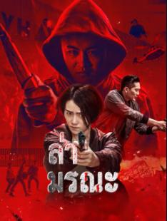 ดูหนัง Death Chasing (2021) ล่ามรณะ ดูหนังออนไลน์ฟรี ดูหนังฟรี HD ชัด ดูหนังใหม่ชนโรง หนังใหม่ล่าสุด เต็มเรื่อง มาสเตอร์ พากย์ไทย ซาวด์แทร็ก ซับไทย หนังซูม หนังแอคชั่น หนังผจญภัย หนังแอนนิเมชั่น หนัง HD ได้ที่ movie24x.com