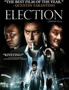 ดูหนัง Election (Hak se wui) (2005) ขึ้นทำเนียบเลือกเจ้าพ่อ ดูหนังออนไลน์ฟรี ดูหนังฟรี ดูหนังใหม่ชนโรง หนังใหม่ล่าสุด หนังแอคชั่น หนังผจญภัย หนังแอนนิเมชั่น หนัง HD ได้ที่ movie24x.com