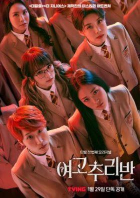 ดูหนัง Girls High School Investigation Class (2021) ดูหนังออนไลน์ฟรี ดูหนังฟรี ดูหนังใหม่ชนโรง หนังใหม่ล่าสุด หนังแอคชั่น หนังผจญภัย หนังแอนนิเมชั่น หนัง HD ได้ที่ movie24x.com