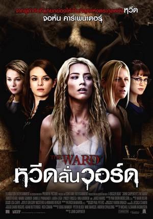 ดูหนัง John Carpenter's The Ward (2010) หวีดลั่นวอร์ด ดูหนังออนไลน์ฟรี ดูหนังฟรี HD ชัด ดูหนังใหม่ชนโรง หนังใหม่ล่าสุด เต็มเรื่อง มาสเตอร์ พากย์ไทย ซาวด์แทร็ก ซับไทย หนังซูม หนังแอคชั่น หนังผจญภัย หนังแอนนิเมชั่น หนัง HD ได้ที่ movie24x.com
