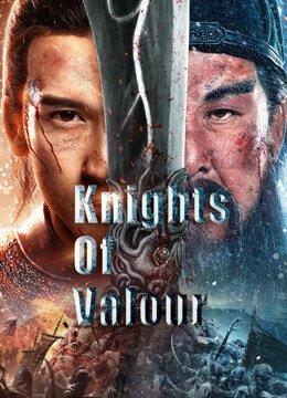 ดูหนัง Knights Of Valour (2021) ดาบชิงหลงยั้นเยว่ ดูหนังออนไลน์ฟรี ดูหนังฟรี ดูหนังใหม่ชนโรง หนังใหม่ล่าสุด หนังแอคชั่น หนังผจญภัย หนังแอนนิเมชั่น หนัง HD ได้ที่ movie24x.com