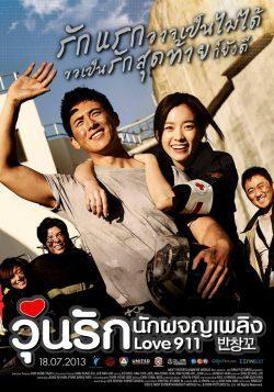 ดูหนัง Love 911 (2012) วุ่นรัก นักผจญเพลิง ดูหนังออนไลน์ฟรี ดูหนังฟรี HD ชัด ดูหนังใหม่ชนโรง หนังใหม่ล่าสุด เต็มเรื่อง มาสเตอร์ พากย์ไทย ซาวด์แทร็ก ซับไทย หนังซูม หนังแอคชั่น หนังผจญภัย หนังแอนนิเมชั่น หนัง HD ได้ที่ movie24x.com