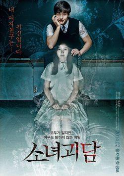ดูหนัง Mourning Grave (Sonyeogoedam) (2014) สัมผัสมรณะ ดูหนังออนไลน์ฟรี ดูหนังฟรี ดูหนังใหม่ชนโรง หนังใหม่ล่าสุด หนังแอคชั่น หนังผจญภัย หนังแอนนิเมชั่น หนัง HD ได้ที่ movie24x.com