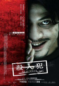 ดูหนัง Murderer (Sha ren fan) (2009) สับ สันดานเชือด ดูหนังออนไลน์ฟรี ดูหนังฟรี ดูหนังใหม่ชนโรง หนังใหม่ล่าสุด หนังแอคชั่น หนังผจญภัย หนังแอนนิเมชั่น หนัง HD ได้ที่ movie24x.com