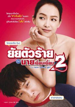 ดูหนัง My New Sassy Girl 2 (2016) ยัยตัวร้ายกับนายเจี๋ยมเจี้ยม 2 ดูหนังออนไลน์ฟรี ดูหนังฟรี HD ชัด ดูหนังใหม่ชนโรง หนังใหม่ล่าสุด เต็มเรื่อง มาสเตอร์ พากย์ไทย ซาวด์แทร็ก ซับไทย หนังซูม หนังแอคชั่น หนังผจญภัย หนังแอนนิเมชั่น หนัง HD ได้ที่ movie24x.com