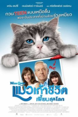 ดูหนัง Nine Lives (2016) แมวเก้าชีวิต เพี้ยนสุดโหด ดูหนังออนไลน์ฟรี ดูหนังฟรี ดูหนังใหม่ชนโรง หนังใหม่ล่าสุด หนังแอคชั่น หนังผจญภัย หนังแอนนิเมชั่น หนัง HD ได้ที่ movie24x.com