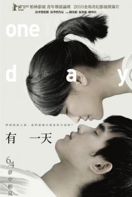 ดูหนัง One Day (You yi tian) (2010) หนึ่งวัน นิรันดร์รัก ดูหนังออนไลน์ฟรี ดูหนังฟรี ดูหนังใหม่ชนโรง หนังใหม่ล่าสุด หนังแอคชั่น หนังผจญภัย หนังแอนนิเมชั่น หนัง HD ได้ที่ movie24x.com