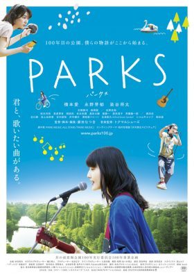ดูหนัง Parks (2017) พาร์ค ดูหนังออนไลน์ฟรี ดูหนังฟรี ดูหนังใหม่ชนโรง หนังใหม่ล่าสุด หนังแอคชั่น หนังผจญภัย หนังแอนนิเมชั่น หนัง HD ได้ที่ movie24x.com