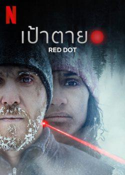 ดูหนัง Red dot (2021) เป้าตาย ดูหนังออนไลน์ฟรี ดูหนังฟรี HD ชัด ดูหนังใหม่ชนโรง หนังใหม่ล่าสุด เต็มเรื่อง มาสเตอร์ พากย์ไทย ซาวด์แทร็ก ซับไทย หนังซูม หนังแอคชั่น หนังผจญภัย หนังแอนนิเมชั่น หนัง HD ได้ที่ movie24x.com