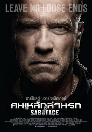 ดูหนัง Sabotage (2014) คนเหล็กล่านรก ดูหนังออนไลน์ฟรี ดูหนังฟรี HD ชัด ดูหนังใหม่ชนโรง หนังใหม่ล่าสุด เต็มเรื่อง มาสเตอร์ พากย์ไทย ซาวด์แทร็ก ซับไทย หนังซูม หนังแอคชั่น หนังผจญภัย หนังแอนนิเมชั่น หนัง HD ได้ที่ movie24x.com