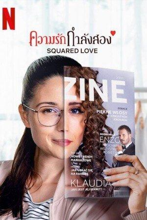 ดูหนัง Squared Love (2021) ความรักกำลังสอง ดูหนังออนไลน์ฟรี ดูหนังฟรี HD ชัด ดูหนังใหม่ชนโรง หนังใหม่ล่าสุด เต็มเรื่อง มาสเตอร์ พากย์ไทย ซาวด์แทร็ก ซับไทย หนังซูม หนังแอคชั่น หนังผจญภัย หนังแอนนิเมชั่น หนัง HD ได้ที่ movie24x.com