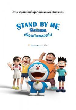 ดูหนัง Stand by Me Doraemon (2014) โดราเอมอน เพื่อนกันตลอดไป ดูหนังออนไลน์ฟรี ดูหนังฟรี ดูหนังใหม่ชนโรง หนังใหม่ล่าสุด หนังแอคชั่น หนังผจญภัย หนังแอนนิเมชั่น หนัง HD ได้ที่ movie24x.com