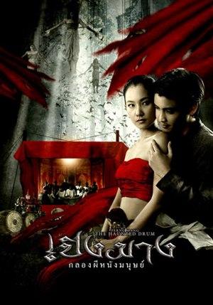 ดูหนัง The Haunted Drum (2007) เปิงมาง กลองผีหนังมนุษย์ ดูหนังออนไลน์ฟรี ดูหนังฟรี HD ชัด ดูหนังใหม่ชนโรง หนังใหม่ล่าสุด เต็มเรื่อง มาสเตอร์ พากย์ไทย ซาวด์แทร็ก ซับไทย หนังซูม หนังแอคชั่น หนังผจญภัย หนังแอนนิเมชั่น หนัง HD ได้ที่ movie24x.com