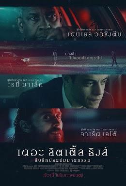 ดูหนัง The Little Things (2021) สืบลึกปลดปมฆาตกรรม ดูหนังออนไลน์ฟรี ดูหนังฟรี ดูหนังใหม่ชนโรง หนังใหม่ล่าสุด หนังแอคชั่น หนังผจญภัย หนังแอนนิเมชั่น หนัง HD ได้ที่ movie24x.com