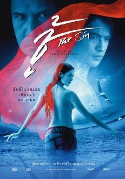 ดูหนัง The Sin (2004) ชู้ ดูหนังออนไลน์ฟรี ดูหนังฟรี ดูหนังใหม่ชนโรง หนังใหม่ล่าสุด หนังแอคชั่น หนังผจญภัย หนังแอนนิเมชั่น หนัง HD ได้ที่ movie24x.com
