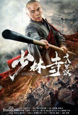 ดูหนัง Vanquishing the Demons (2020) สงครามปีศาจแห่งเซ่าหลิน ดูหนังออนไลน์ฟรี ดูหนังฟรี HD ชัด ดูหนังใหม่ชนโรง หนังใหม่ล่าสุด เต็มเรื่อง มาสเตอร์ พากย์ไทย ซาวด์แทร็ก ซับไทย หนังซูม หนังแอคชั่น หนังผจญภัย หนังแอนนิเมชั่น หนัง HD ได้ที่ movie24x.com