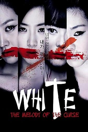 ดูหนัง White The Melody of the Curse (2011) เพลงคำสาปหลอน ดูหนังออนไลน์ฟรี ดูหนังฟรี HD ชัด ดูหนังใหม่ชนโรง หนังใหม่ล่าสุด เต็มเรื่อง มาสเตอร์ พากย์ไทย ซาวด์แทร็ก ซับไทย หนังซูม หนังแอคชั่น หนังผจญภัย หนังแอนนิเมชั่น หนัง HD ได้ที่ movie24x.com