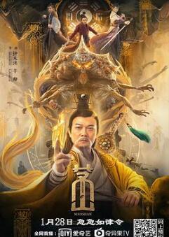 ดูหนัง Maoshan (2021) ภูเขาเหมาซา ดูหนังออนไลน์ฟรี ดูหนังฟรี HD ชัด ดูหนังใหม่ชนโรง หนังใหม่ล่าสุด เต็มเรื่อง มาสเตอร์ พากย์ไทย ซาวด์แทร็ก ซับไทย หนังซูม หนังแอคชั่น หนังผจญภัย หนังแอนนิเมชั่น หนัง HD ได้ที่ movie24x.com