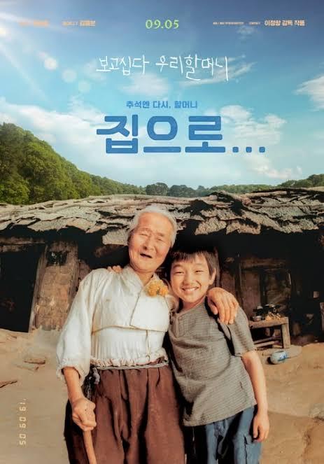 ดูหนัง The Way Home (Jibeuro) (2002) คุณยายผม ดีที่สุดในโลก ดูหนังออนไลน์ฟรี ดูหนังฟรี ดูหนังใหม่ชนโรง หนังใหม่ล่าสุด หนังแอคชั่น หนังผจญภัย หนังแอนนิเมชั่น หนัง HD ได้ที่ movie24x.com