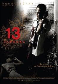 ดูหนัง 13 เกมสยอง (2006) 13 bevoled ดูหนังออนไลน์ฟรี ดูหนังฟรี ดูหนังใหม่ชนโรง หนังใหม่ล่าสุด หนังแอคชั่น หนังผจญภัย หนังแอนนิเมชั่น หนัง HD ได้ที่ movie24x.com