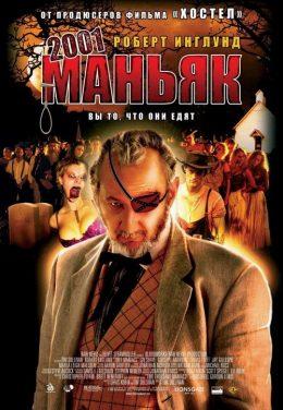ดูหนัง 2001 Maniacs (2005) กองพันศพ เปิดนรกสับ ดูหนังออนไลน์ฟรี ดูหนังฟรี ดูหนังใหม่ชนโรง หนังใหม่ล่าสุด หนังแอคชั่น หนังผจญภัย หนังแอนนิเมชั่น หนัง HD ได้ที่ movie24x.com
