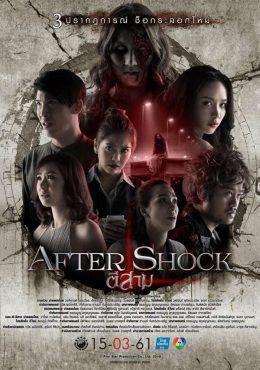 ดูหนัง 3 AM Aftershock (2018) ตี 3 อาฟเตอร์ช็อก ดูหนังออนไลน์ฟรี ดูหนังฟรี ดูหนังใหม่ชนโรง หนังใหม่ล่าสุด หนังแอคชั่น หนังผจญภัย หนังแอนนิเมชั่น หนัง HD ได้ที่ movie24x.com