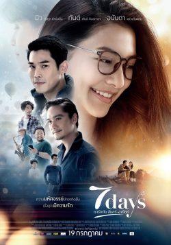 ดูหนัง เรารักกัน จันทร์-อาทิตย์ 7 Days (2018) ดูหนังออนไลน์ฟรี ดูหนังฟรี HD ชัด ดูหนังใหม่ชนโรง หนังใหม่ล่าสุด เต็มเรื่อง มาสเตอร์ พากย์ไทย ซาวด์แทร็ก ซับไทย หนังซูม หนังแอคชั่น หนังผจญภัย หนังแอนนิเมชั่น หนัง HD ได้ที่ movie24x.com
