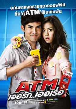 ดูหนัง ATM- Er ดูหนังออนไลน์ฟรี ดูหนังฟรี HD ชัด ดูหนังใหม่ชนโรง หนังใหม่ล่าสุด เต็มเรื่อง มาสเตอร์ พากย์ไทย ซาวด์แทร็ก ซับไทย หนังซูม หนังแอคชั่น หนังผจญภัย หนังแอนนิเมชั่น หนัง HD ได้ที่ movie24x.com