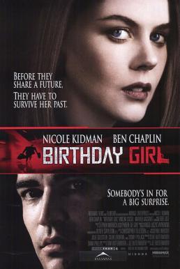 ดูหนัง Birthday Girl ซื้อเธอมาปล้น ดูหนังออนไลน์ฟรี ดูหนังฟรี HD ชัด ดูหนังใหม่ชนโรง หนังใหม่ล่าสุด เต็มเรื่อง มาสเตอร์ พากย์ไทย ซาวด์แทร็ก ซับไทย หนังซูม หนังแอคชั่น หนังผจญภัย หนังแอนนิเมชั่น หนัง HD ได้ที่ movie24x.com