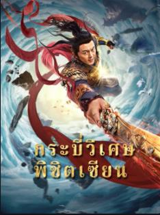 ดูหนัง Blade-Of-Flame-2021 ดูหนังออนไลน์ฟรี ดูหนังฟรี HD ชัด ดูหนังใหม่ชนโรง หนังใหม่ล่าสุด เต็มเรื่อง มาสเตอร์ พากย์ไทย ซาวด์แทร็ก ซับไทย หนังซูม หนังแอคชั่น หนังผจญภัย หนังแอนนิเมชั่น หนัง HD ได้ที่ movie24x.com