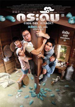 ดูหนัง Cool Gel Attacks (2010) กระดึ๊บ ดูหนังออนไลน์ฟรี ดูหนังฟรี ดูหนังใหม่ชนโรง หนังใหม่ล่าสุด หนังแอคชั่น หนังผจญภัย หนังแอนนิเมชั่น หนัง HD ได้ที่ movie24x.com
