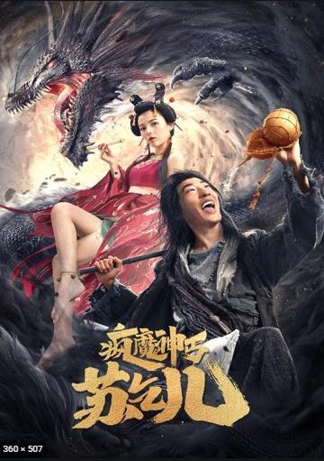 ดูหนัง Crazy Beggar SuQiEr (2020) ยาจกซู หมัดเมาสะท้านฟ้า ดูหนังออนไลน์ฟรี ดูหนังฟรี HD ชัด ดูหนังใหม่ชนโรง หนังใหม่ล่าสุด เต็มเรื่อง มาสเตอร์ พากย์ไทย ซาวด์แทร็ก ซับไทย หนังซูม หนังแอคชั่น หนังผจญภัย หนังแอนนิเมชั่น หนัง HD ได้ที่ movie24x.com