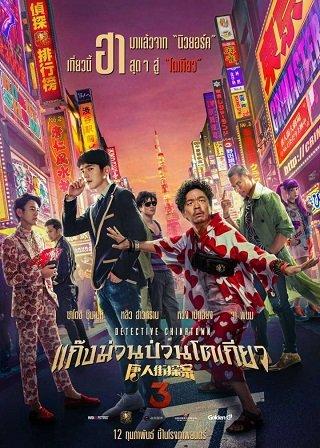 ดูหนัง Detective-Chinatown-3 ดูหนังออนไลน์ฟรี ดูหนังฟรี HD ชัด ดูหนังใหม่ชนโรง หนังใหม่ล่าสุด เต็มเรื่อง มาสเตอร์ พากย์ไทย ซาวด์แทร็ก ซับไทย หนังซูม หนังแอคชั่น หนังผจญภัย หนังแอนนิเมชั่น หนัง HD ได้ที่ movie24x.com