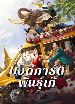 ดูหนัง Fake-Bodyguard-2021- ดูหนังออนไลน์ฟรี ดูหนังฟรี HD ชัด ดูหนังใหม่ชนโรง หนังใหม่ล่าสุด เต็มเรื่อง มาสเตอร์ พากย์ไทย ซาวด์แทร็ก ซับไทย หนังซูม หนังแอคชั่น หนังผจญภัย หนังแอนนิเมชั่น หนัง HD ได้ที่ movie24x.com
