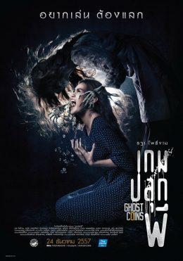 ดูหนัง Ghost Coins (2014) เกมปลุกผี ดูหนังออนไลน์ฟรี ดูหนังฟรี ดูหนังใหม่ชนโรง หนังใหม่ล่าสุด หนังแอคชั่น หนังผจญภัย หนังแอนนิเมชั่น หนัง HD ได้ที่ movie24x.com
