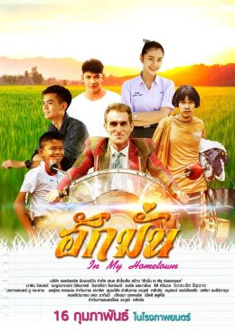 ดูหนัง In My Hometown (2017) ฮักมั่น ดูหนังออนไลน์ฟรี ดูหนังฟรี HD ชัด ดูหนังใหม่ชนโรง หนังใหม่ล่าสุด เต็มเรื่อง มาสเตอร์ พากย์ไทย ซาวด์แทร็ก ซับไทย หนังซูม หนังแอคชั่น หนังผจญภัย หนังแอนนิเมชั่น หนัง HD ได้ที่ movie24x.com