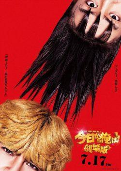 ดูหนัง Kyo kara ore wa! (2020) คู่ซ่าฮาคูณสอง ดูหนังออนไลน์ฟรี ดูหนังฟรี ดูหนังใหม่ชนโรง หนังใหม่ล่าสุด หนังแอคชั่น หนังผจญภัย หนังแอนนิเมชั่น หนัง HD ได้ที่ movie24x.com