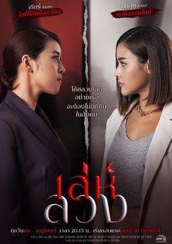 ดูหนัง Leh-Luang ดูหนังออนไลน์ฟรี ดูหนังฟรี HD ชัด ดูหนังใหม่ชนโรง หนังใหม่ล่าสุด เต็มเรื่อง มาสเตอร์ พากย์ไทย ซาวด์แทร็ก ซับไทย หนังซูม หนังแอคชั่น หนังผจญภัย หนังแอนนิเมชั่น หนัง HD ได้ที่ movie24x.com
