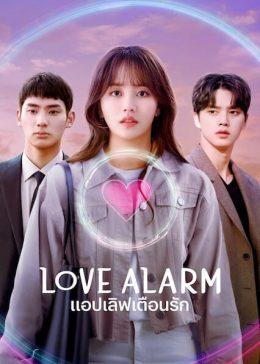 ดูหนัง Love-Alarm-Season-2 ดูหนังออนไลน์ฟรี ดูหนังฟรี HD ชัด ดูหนังใหม่ชนโรง หนังใหม่ล่าสุด เต็มเรื่อง มาสเตอร์ พากย์ไทย ซาวด์แทร็ก ซับไทย หนังซูม หนังแอคชั่น หนังผจญภัย หนังแอนนิเมชั่น หนัง HD ได้ที่ movie24x.com