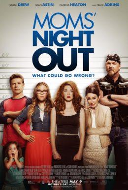 ดูหนัง Moms Night Out (2014) คืนชุลมุน คุณแม่ขอซิ่ง ดูหนังออนไลน์ฟรี ดูหนังฟรี ดูหนังใหม่ชนโรง หนังใหม่ล่าสุด หนังแอคชั่น หนังผจญภัย หนังแอนนิเมชั่น หนัง HD ได้ที่ movie24x.com