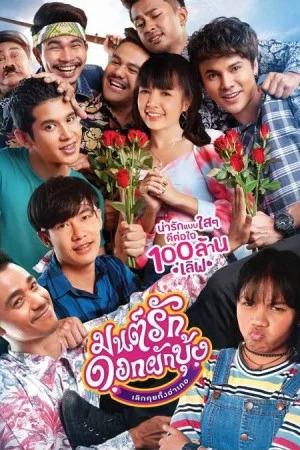 ดูหนัง มนต์รักดอกผักบุ้ง เลิกคุยทั้งอำเภอ (2021) Mon Ruk Dok Pak Bung ดูหนังออนไลน์ฟรี ดูหนังฟรี ดูหนังใหม่ชนโรง หนังใหม่ล่าสุด หนังแอคชั่น หนังผจญภัย หนังแอนนิเมชั่น หนัง HD ได้ที่ movie24x.com
