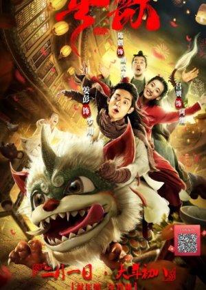 ดูหนัง NIAN ดูหนังออนไลน์ฟรี ดูหนังฟรี HD ชัด ดูหนังใหม่ชนโรง หนังใหม่ล่าสุด เต็มเรื่อง มาสเตอร์ พากย์ไทย ซาวด์แทร็ก ซับไทย หนังซูม หนังแอคชั่น หนังผจญภัย หนังแอนนิเมชั่น หนัง HD ได้ที่ movie24x.com